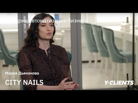 Истории автоматизации бизнеса. Мария Дьяконова. City Nails