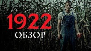 |ОСОБОЕ МНЕНИЕ| - обзор фильма ужасов 1922 2017 года