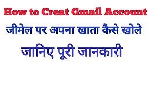 كيفية إنشاء بريد الكتروني على gmail في الهندية   G-mail pe أبنا حساب kaise banaye الهندية Jankari