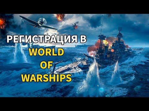World of Warships регистрация!