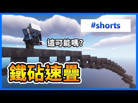 【Minecraft】用鐵砧速疊? #shorts