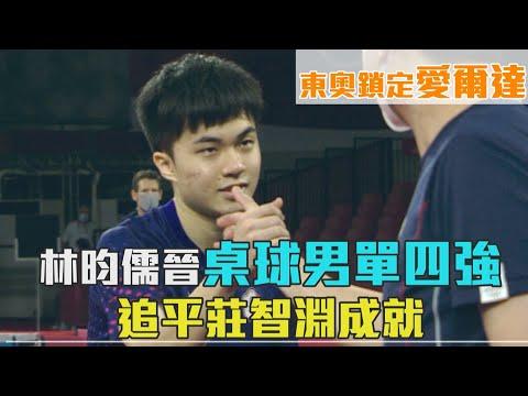 林昀儒晉桌球男單四強 追平莊智淵成就|愛爾達電視20210728