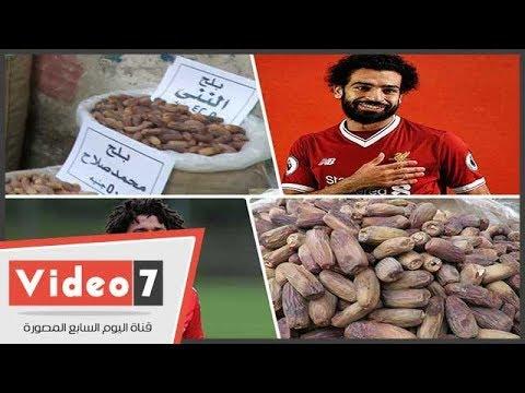 اليوم السابع :محمد صلاح ينافس الننى على صدارة بلح رمضان.. وفيفى عبده فى المؤخرة