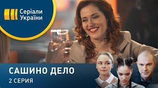 Сашино дело (Серия 2)