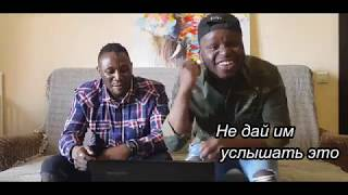 Download Иностранцы тащатся от русской музыки||СКРИПТОНИТ, BUMBLE BEEZY, T-FEST, TUMANIYO|| Mp3 and Videos