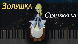 Золушка (Cinderella) (на пианино Synthesia)