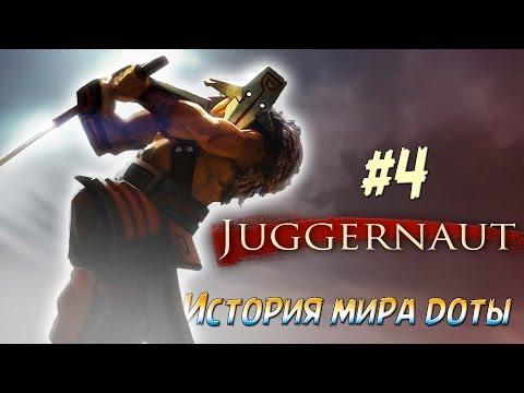 видео: История Доты - #4 juggernaut