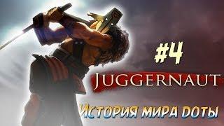 История Доты - #4 Juggernaut