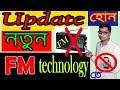 Listen to FM radio in new method