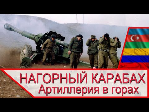 Артиллерия в горах Нагорного Карабаха