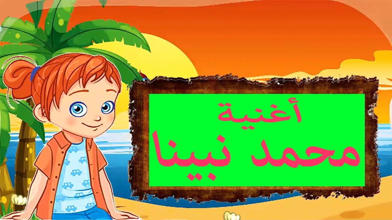تحميل انشودة محمد نبينا بدون موسيقى mp3