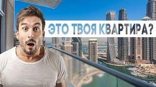 Как купить недвижимость в Эмиратах. Покупка квартиры в ОАЭ