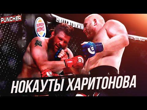 СЕРГЕЙ ХАРИТОНОВ.Лучшие Бои в Карьере