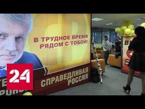 """""""Справедливая Россия"""" рассчитывает сохранить свои позиции в думских комитетах"""