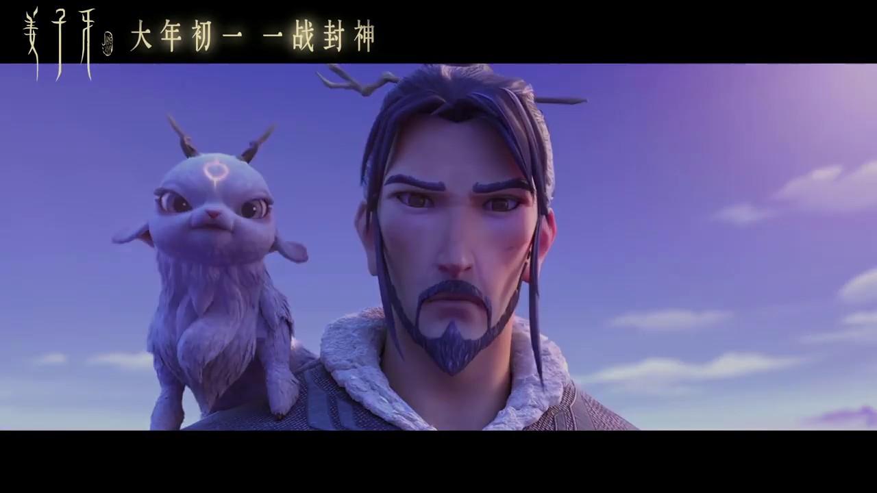 Download 周深Charlie Zhou Shen 电影《姜子牙》(Movie: Jiang ZIYA) 片尾曲《请笃信一个梦》(Ending song: Believe in a dream) MV