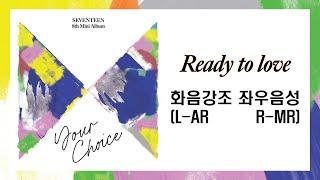 [좌우음성/화음강조] 세븐틴 - Ready to lov…
