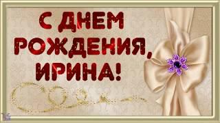 С Днем рождения, Ирина! ◆ Красивая видео открытка