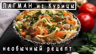 Лагман из курицы (необычный рецепт) - НО ОЧЕНЬ ВКУСНЫЙ!!!