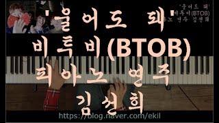 '울어도 돼' 비투비(BTOB) 피아노 연주 김선희