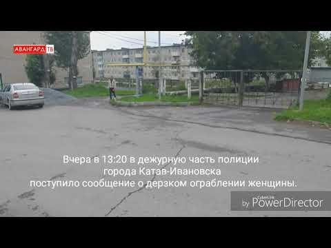 Злодея, ограбившего женщину в Катав-Ивановске, уже поймали!