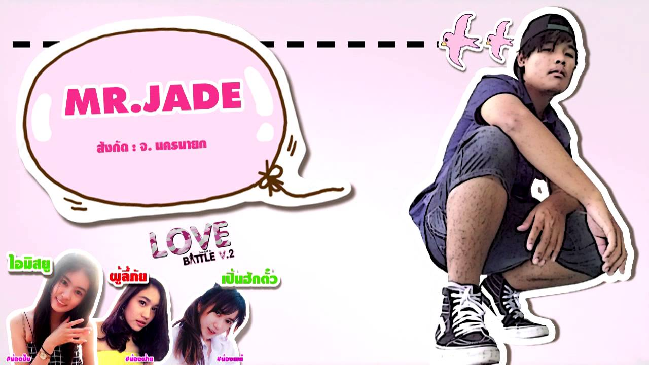 155 - MR.JADE - รอบ Demo [Thai Rap Love Battle V.2]