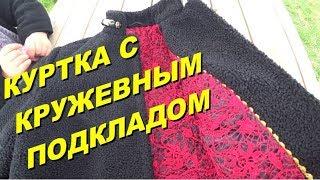 Как сшить  куртку спенсер. Зимняя куртка с кружевным подкладом. Elizabeth Designer DIY