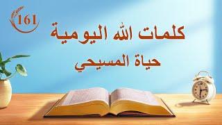 """كلمات الله اليومية   """"وجه الاختلاف بين خدمة الله المتجسّد وواجب الإنسان""""   اقتباس 161"""