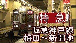 【全区間前面展望】阪急神戸線《特急》梅田~新開地 Hankyu Kobe Line《Limited Express》Umeda~Shinkaichi