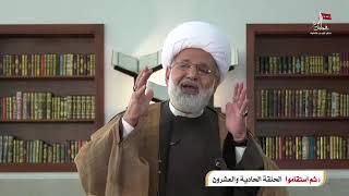 الشيخ زهير الدرورة - يدعي بعض المفسرين أن أية عبس نزلت في النبي محمد صلى الله عليه وآله وسلم