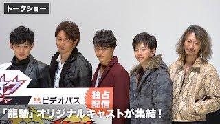 「仮面ライダージオウ スピンオフ RIDER TIME」配信前夜祭 プレミアム上...