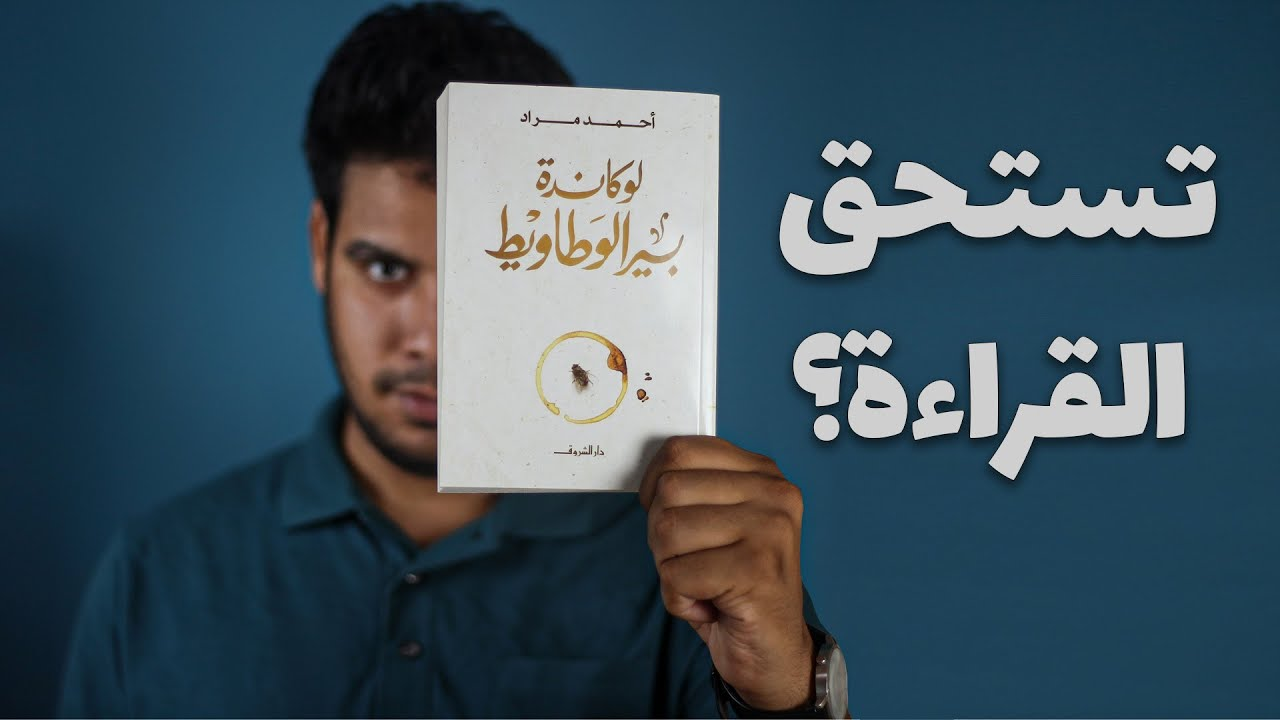 بتاع الكتب - أحمد مراد ورواية لوكاندة بير الوطاويط