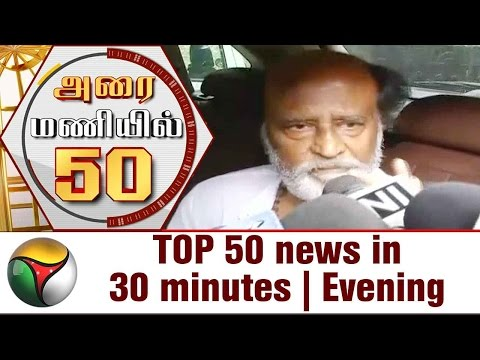 TOP 50 news in 30 minutes | Evening | 17/05/2017 | Puthiya Thalaimurai TV