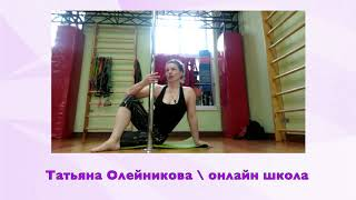 Онлайн школа Pole Dream отзыв - Татьяна Олейникова
