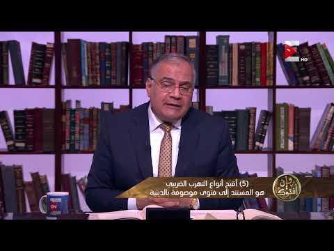 وإن أفتوك - د. سعد الهلالي: أقبح أنواع التهرب الضريبي هو المستند إلى فتوى موصوفة بالدينية