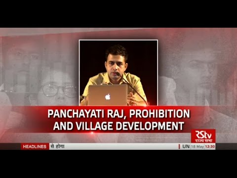 Discourse on Panchayati Raj, Prohibition And Village Development
