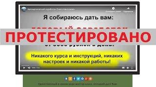 Автоматический заработок Олега Николаева даст вам от 6000 рублей в день? Честный отзыв