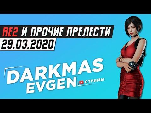 РЕЗИК ВЕЧЕРКОМ - 29.03.2020 - DarkmasEvgen