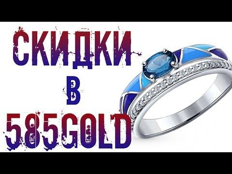 СКИДКИ В 585 GOLD