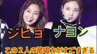 TWICE/ジヒョとナヨンの凄さがわかる!