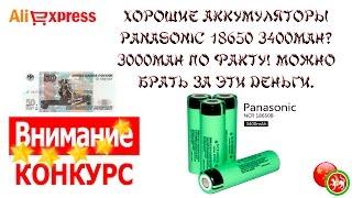 ✉ Это не пранк!!! Хорошие аккумуляторы Panasonic 18650 3400mAh?