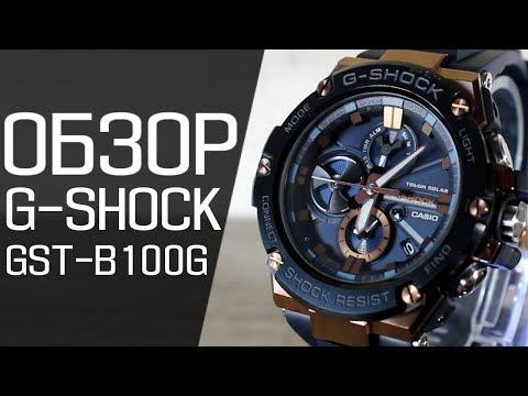 Обзор CASIO G-SHOCK GST-B100G-2A | Где купить со скидкой