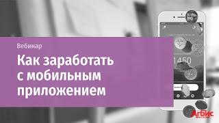 """Онлайн-вебинар """"Как заработать с мобильным приложением"""""""