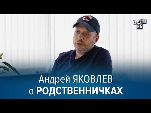 Родственнички, это не Сваты - Андрей Яковлев, режиссер.