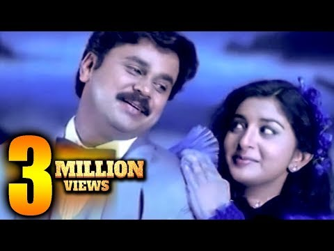 നിനക്കെന്റെ മനസ്സിലെ... | Malayalam Movie Songs | Malayalam Romantic Songs | Dileep Hits | Malayalam