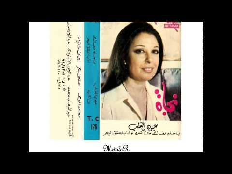 Nagat El Saghira – Ana Baashaq El Bahr