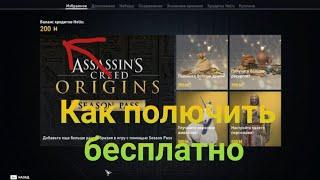 Как бесплатно полючить кредиты Hilex в Assassin's creed origins