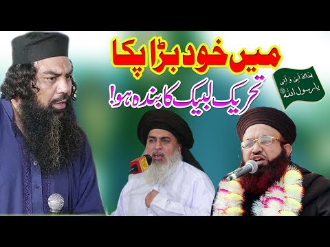 Allama Mufti Jamal Ud Din Baghdadi By Tehreek Labbaik Ya Rasool Allah 2018