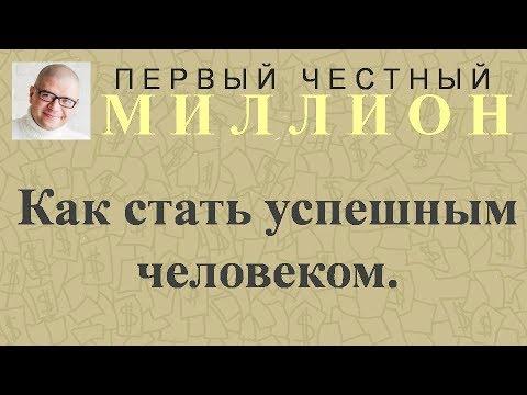 ПЧМ052 Как стать успешным человеком. Как стать успешным мужчиной.  Первый честный миллион.