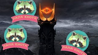 "Лапа Енота/ Око Саурона 3 ""Племянник чародея"""