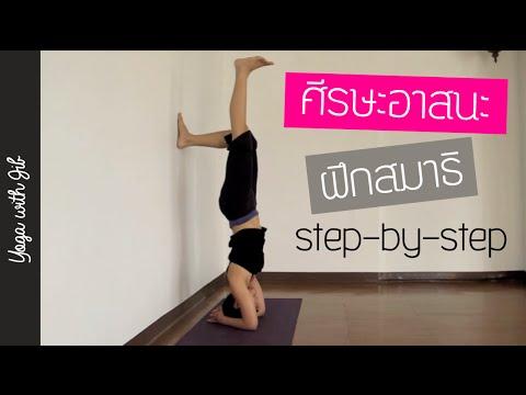 ท่ายืนด้วยศีรษะ stepbystep  youtube